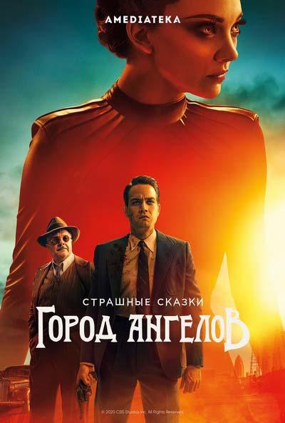 Страшные сказки: Город ангелов (2020) постер