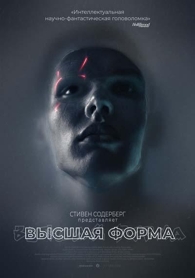 Высшая форма (2020) постер