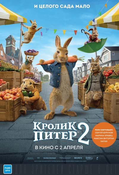 Кролик Питер 2 (2021) постер