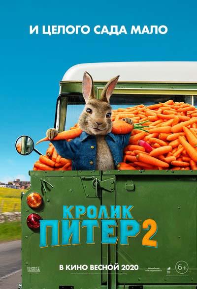 Кролик Питер 2 (2020) постер