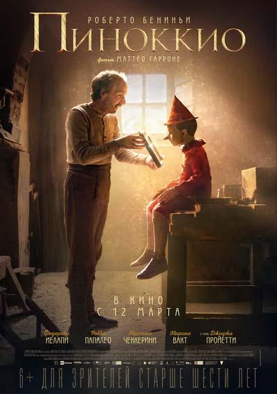 Пиноккио (2020) постер