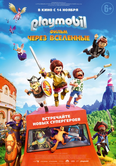 Playmobil фильм: Через вселенные (2020) постер