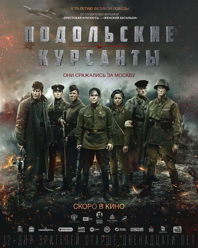 Подольские курсанты (2020) постер