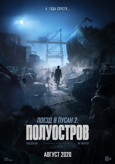 Поезд в Пусан 2: Полуостров (2020) постер