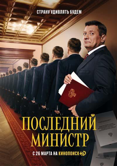 Последний министр (2020) постер