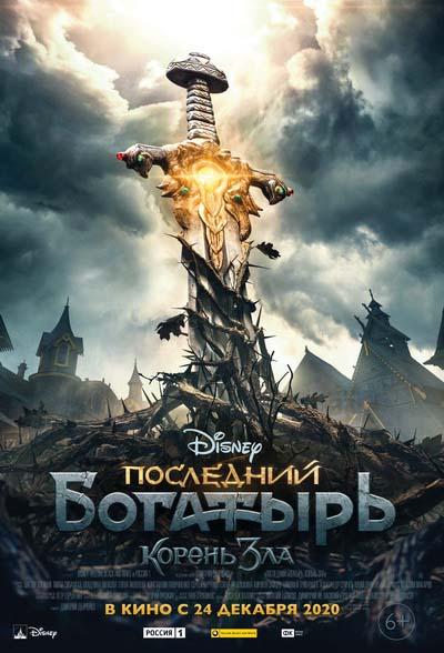 Последний богатырь 2: Корень зла (2020) постер