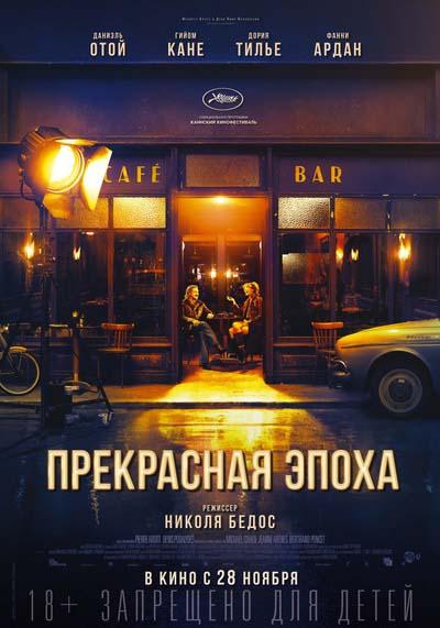 Прекрасная эпоха (2019) постер