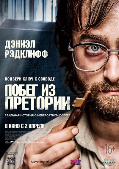 Побег из Претории (2020) постер