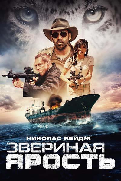 Звериная ярость (2019) постер