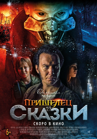 Пришелец из Сказки (2020) постер