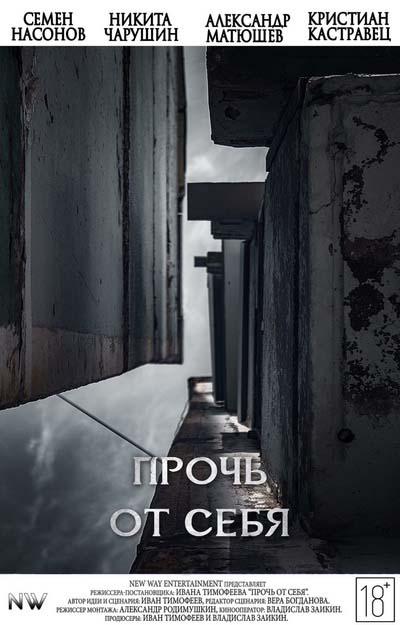 Прочь от себя (2020) постер