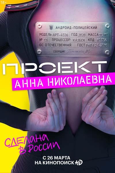 Проект «Анна Николаевна» (2020) постер