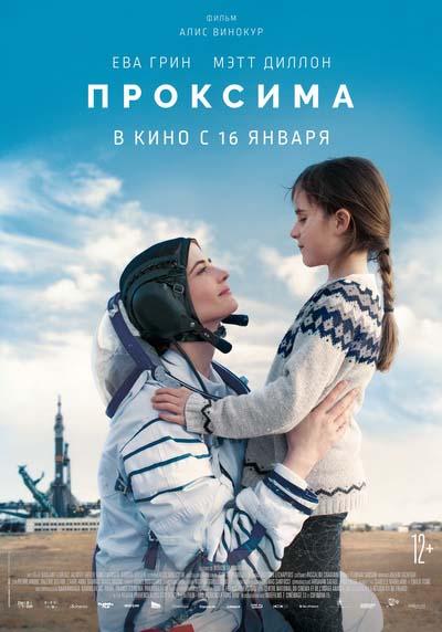 Проксима (2020) постер
