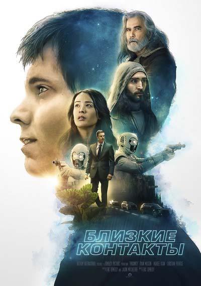 Близкие контакты (2020) постер