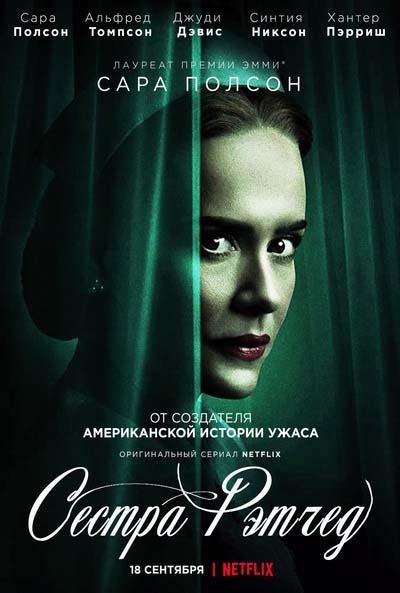 Сестра Рэтчед (2020) постер