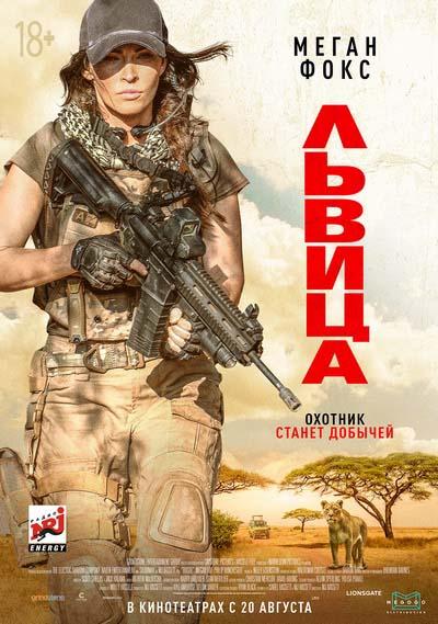 Львица (2020) постер