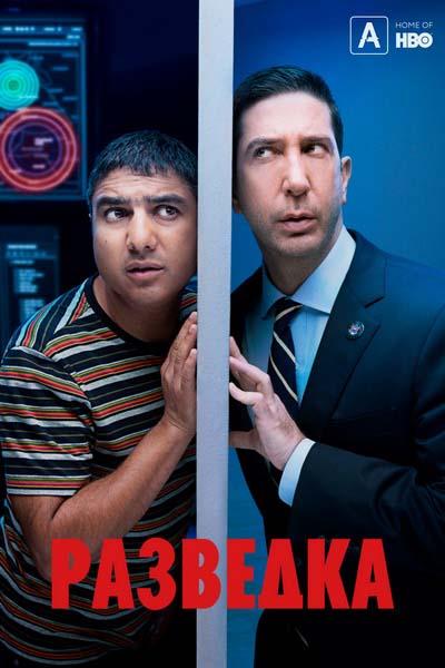 Разведка (2020) постер