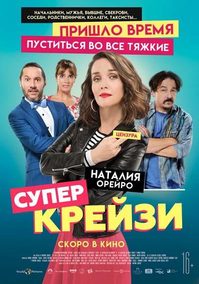 Супер крейзи (2020) постер