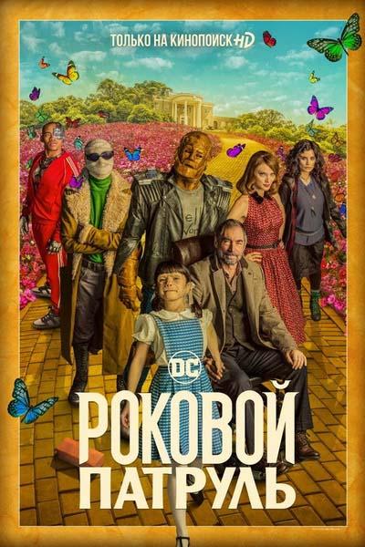 Роковой патруль (2020) постер