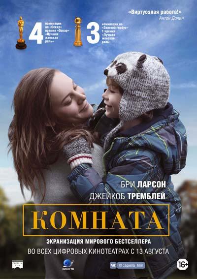 Комната (2020) постер