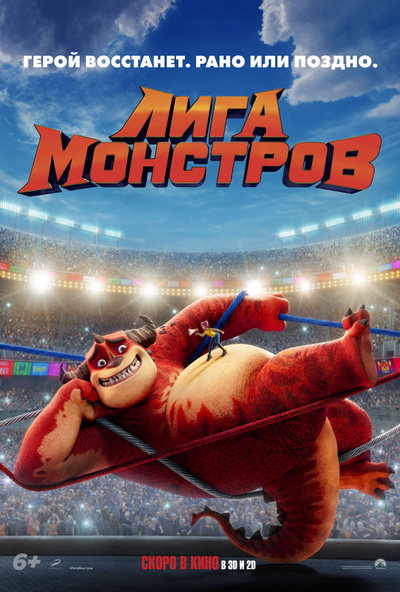 Лига монстров (2021) постер