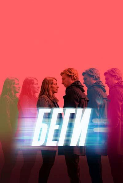 Беги (2020) постер