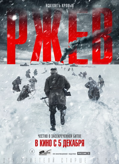 Ржев (2019) постер