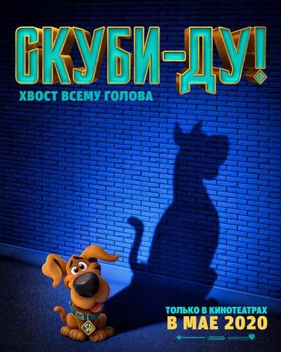 Скуби-ду (2020) постер