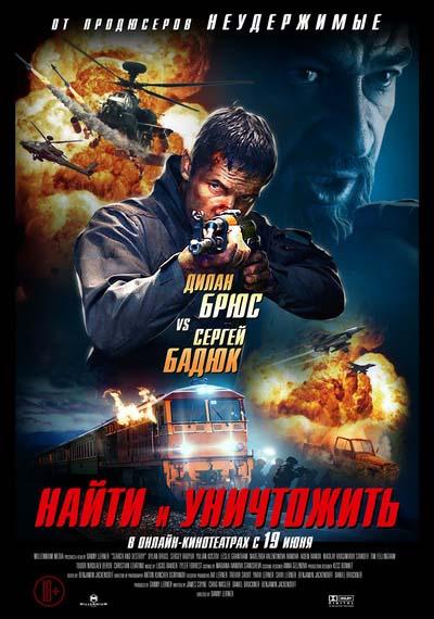 Найти и уничтожить (2020) постер