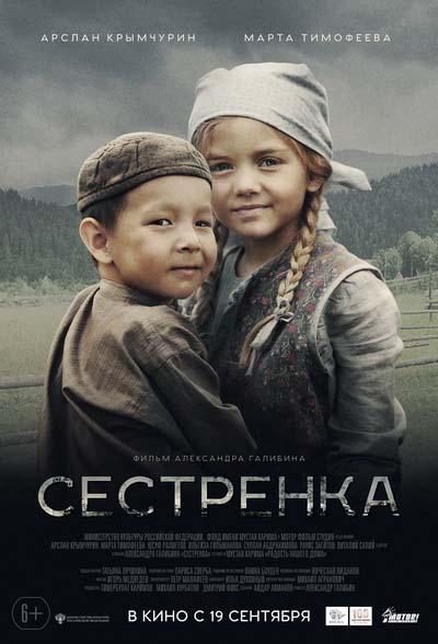 Сестренка (2019) постер