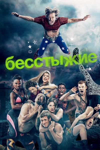 Бесстыжие (2019) постер