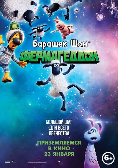 Барашек Шон: Фермагеддон (2020) постер