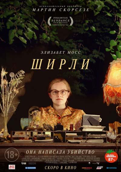 Ширли (2020) постер