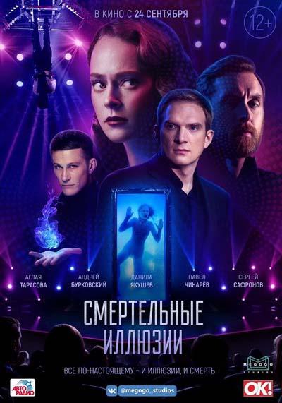 Смертельные иллюзии (2020) постер