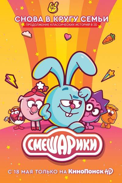 Смешарики (2020) постер