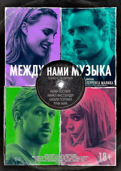 Между нами музыка (2019) постер