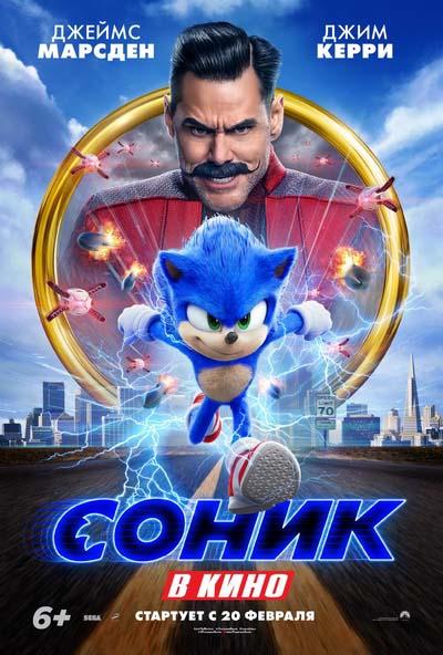 Соник в кино (2020) постер