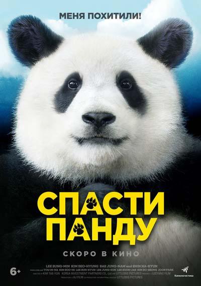 Спасти панду (2020) постер