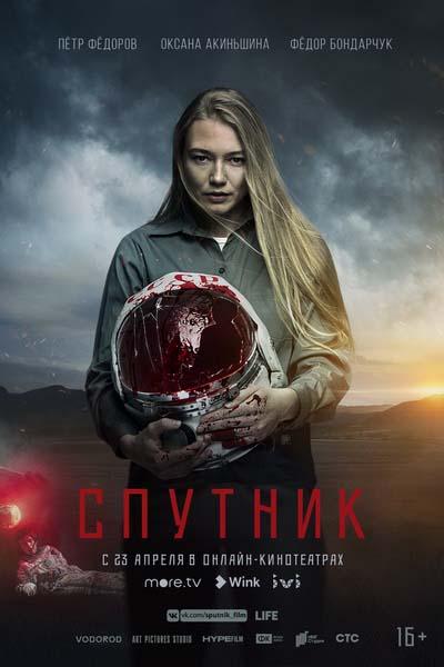 Спутник (2020) постер