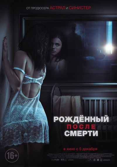 Рожденный после смерти (2019) постер