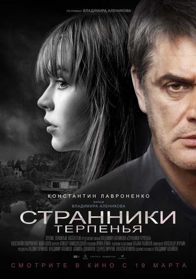 Странники терпенья (2020) постер