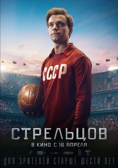 Стрельцов (2020) постер