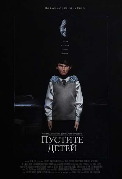 Пустите детей (2017) постер