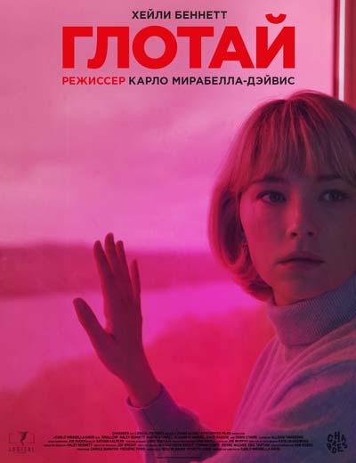 Глотай (2020) постер