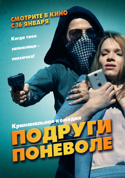Подруги поневоле (2020) постер