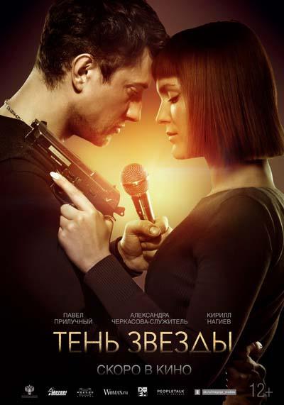 Тень звезды (2020) постер