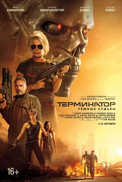 Терминатор: Темные судьбы (2019) постер