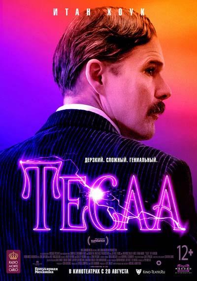Тесла (2020) постер