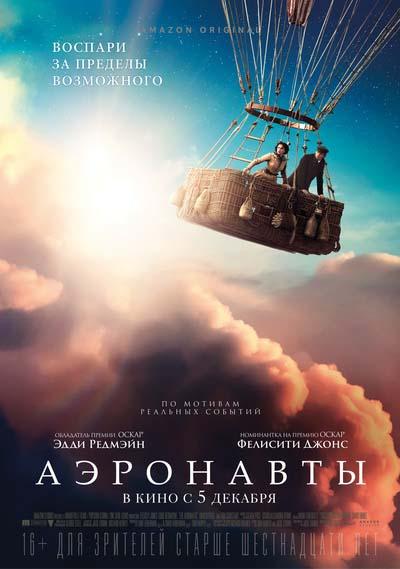Аэронавты (2019) постер