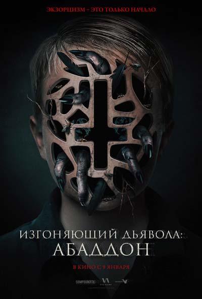 Изгоняющий дьявола: Абаддон (2020) постер